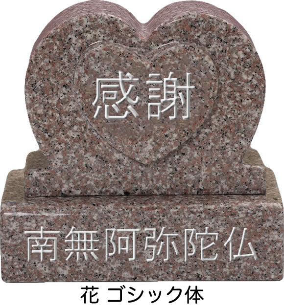 おうちはか文字彫刻 ゴシック体