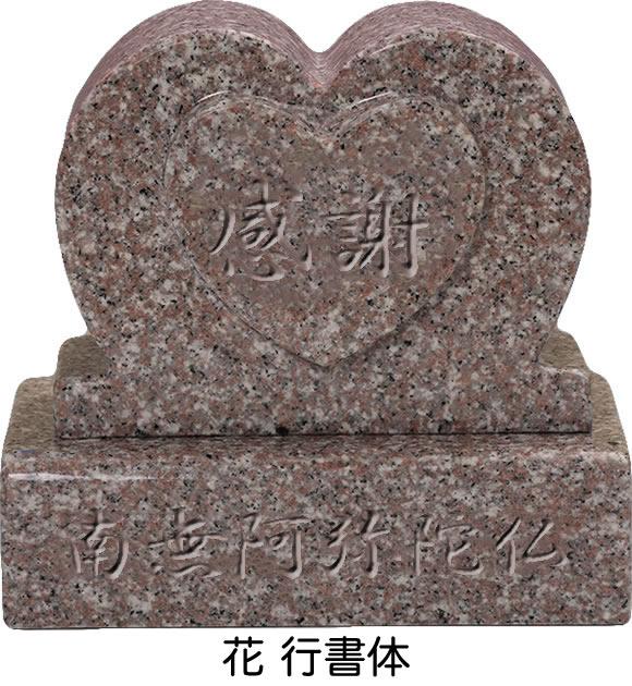 おうちはか文字彫刻 行書体
