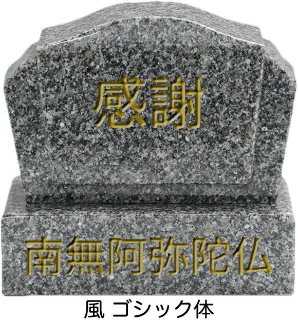 サおうちはか文字彫刻 ゴシック体