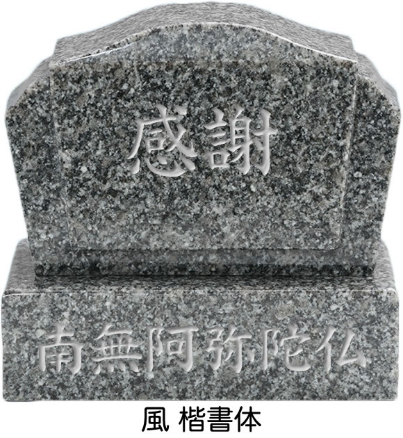おうちはか文字彫刻 楷書体